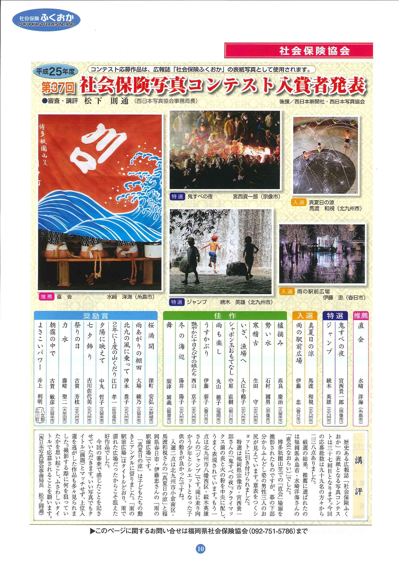 社会保険 ふくおか 2014年4・5月号_f0120774_1502658.jpg