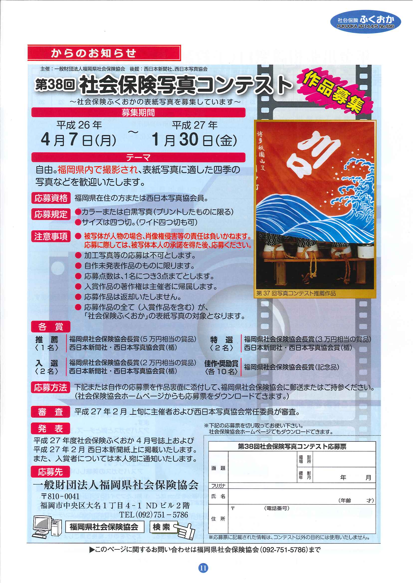 社会保険 ふくおか 2014年4・5月号_f0120774_1504173.jpg