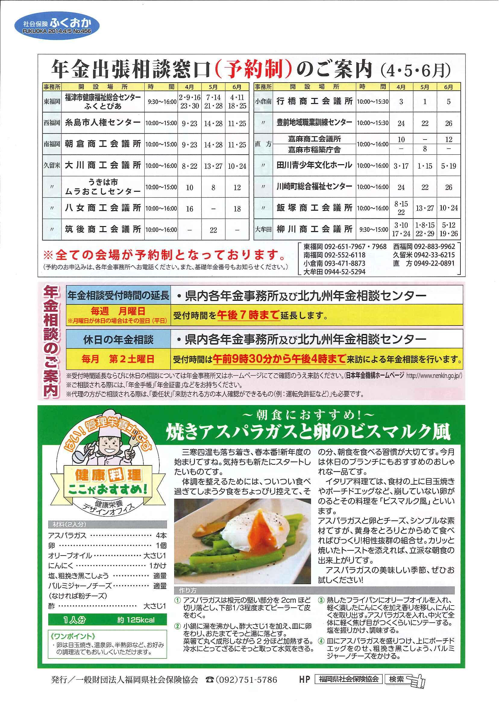 社会保険 ふくおか 2014年4・5月号_f0120774_1505433.jpg
