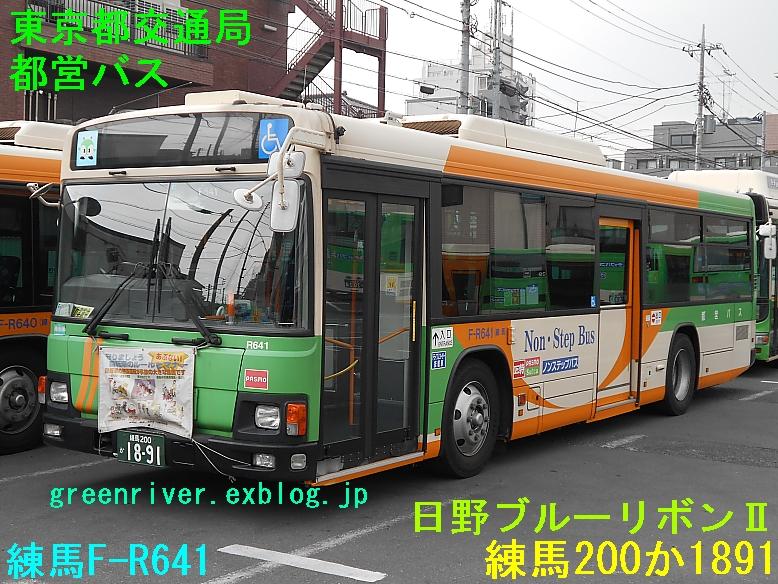 東京都交通局 F-R641_e0004218_19553394.jpg