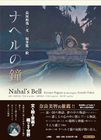 『ナヘルの鐘』発売記念ライブ&トーク_a0006822_21362946.jpg