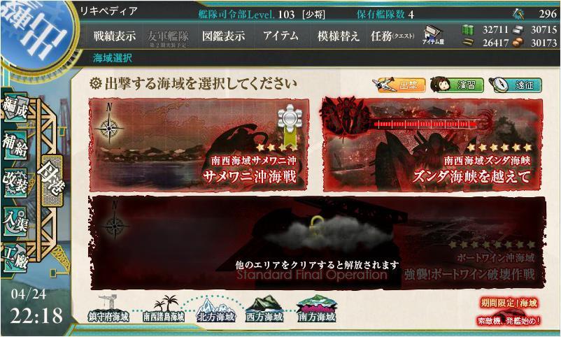 【艦これ】春イベント2014:E2海域攻略! _f0186726_2211096.jpg