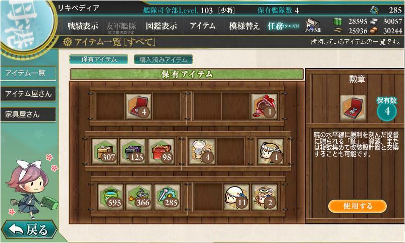 【艦これ】春イベント2014:E2海域攻略! _f0186726_22155372.jpg
