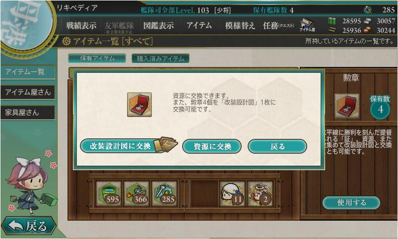 【艦これ】春イベント2014:E2海域攻略! _f0186726_2216112.jpg