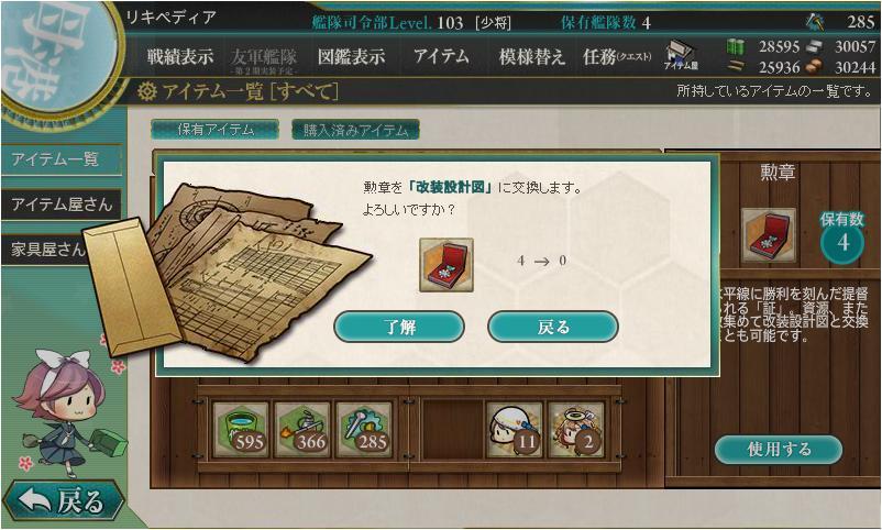 【艦これ】春イベント2014:E2海域攻略! _f0186726_22161177.jpg
