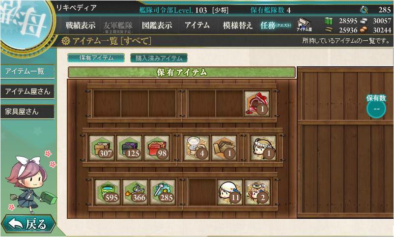 【艦これ】春イベント2014:E2海域攻略! _f0186726_22163345.jpg