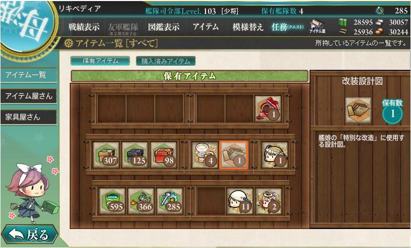 【艦これ】春イベント2014:E2海域攻略! _f0186726_22164527.jpg