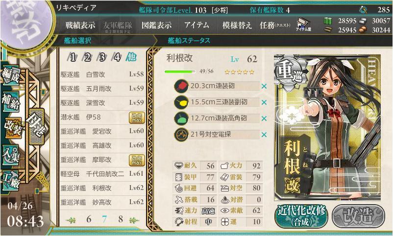【艦これ】春イベント2014:E2海域攻略! _f0186726_22165391.jpg