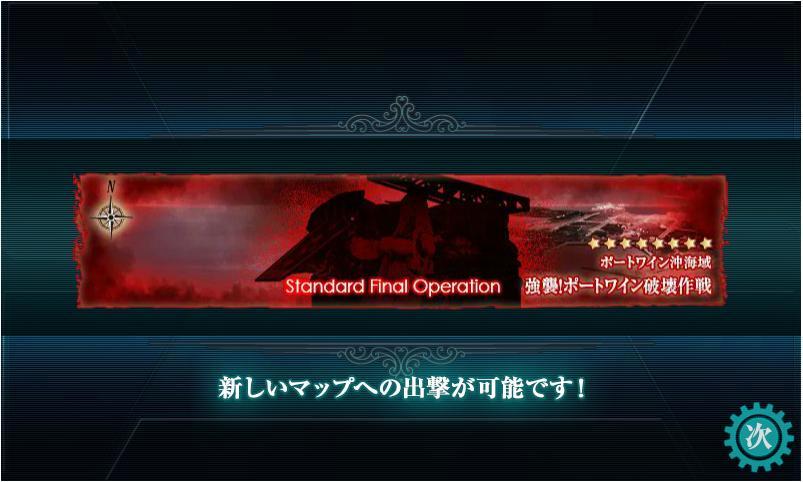 【艦これ】春イベント2014:E2海域攻略! _f0186726_222398.jpg