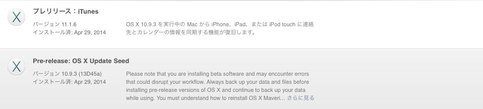10.9.3 Seed 版でMacProでもRetinaDisplay対応に。_b0028732_21331884.png