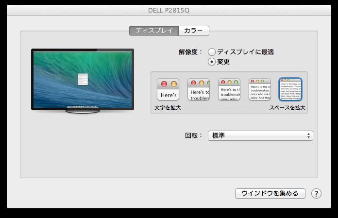 10.9.3 Seed 版でMacProでもRetinaDisplay対応に。_b0028732_21343886.png