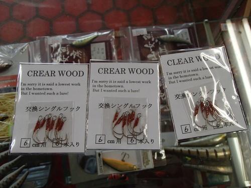 ・CLEAR WOOD_a0165135_14563878.jpg