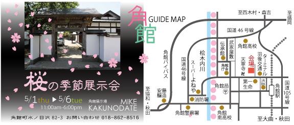 桜の季節展示会_a0233551_19392728.jpg