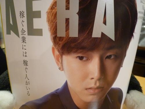 ユノが表紙の今週のAERA_f0337357_20450904.jpg