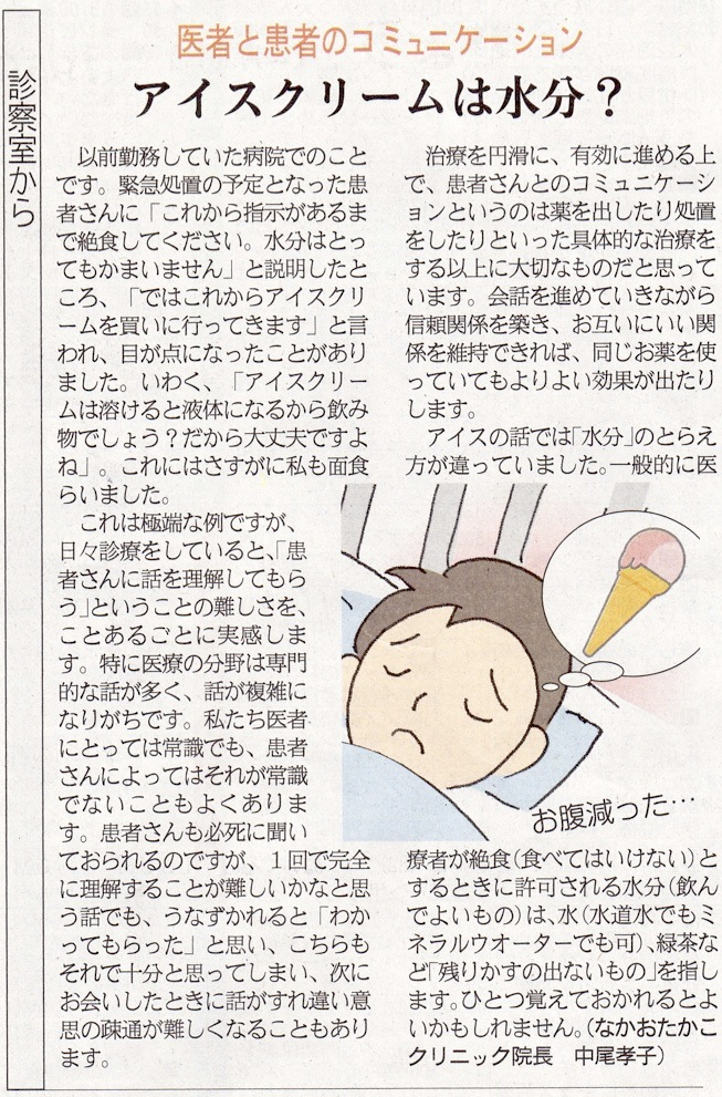 4月26日佐賀新聞です。_e0271258_11493363.jpg