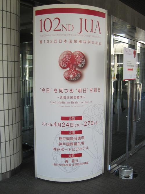 第102回日本泌尿器科学会総会。_e0271258_1241053.jpg