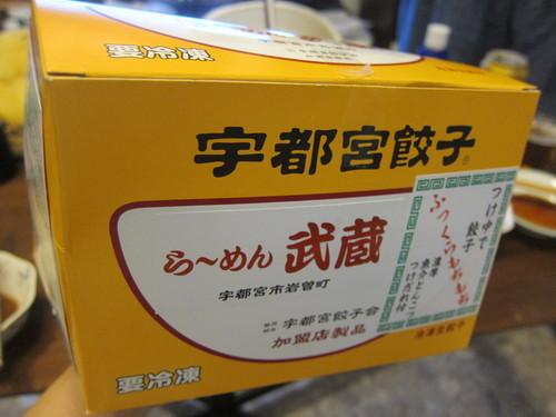 Utsunomiya Gyoza._c0153966_926492.jpg
