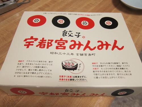 Utsunomiya Gyoza._c0153966_9281269.jpg