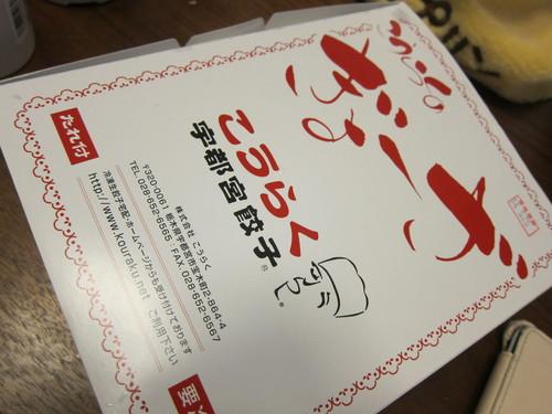 Utsunomiya Gyoza._c0153966_932172.jpg