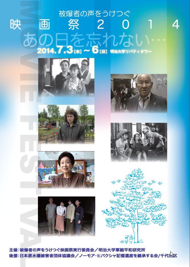 第八回被爆者の声をうけつぐ映画祭2014のプログラムと作品紹介_f0160671_20214856.jpg