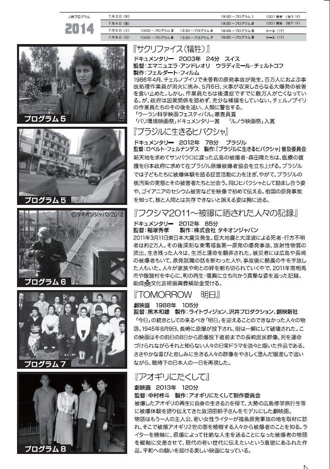 第八回被爆者の声をうけつぐ映画祭2014のプログラムと作品紹介_f0160671_20242888.jpg