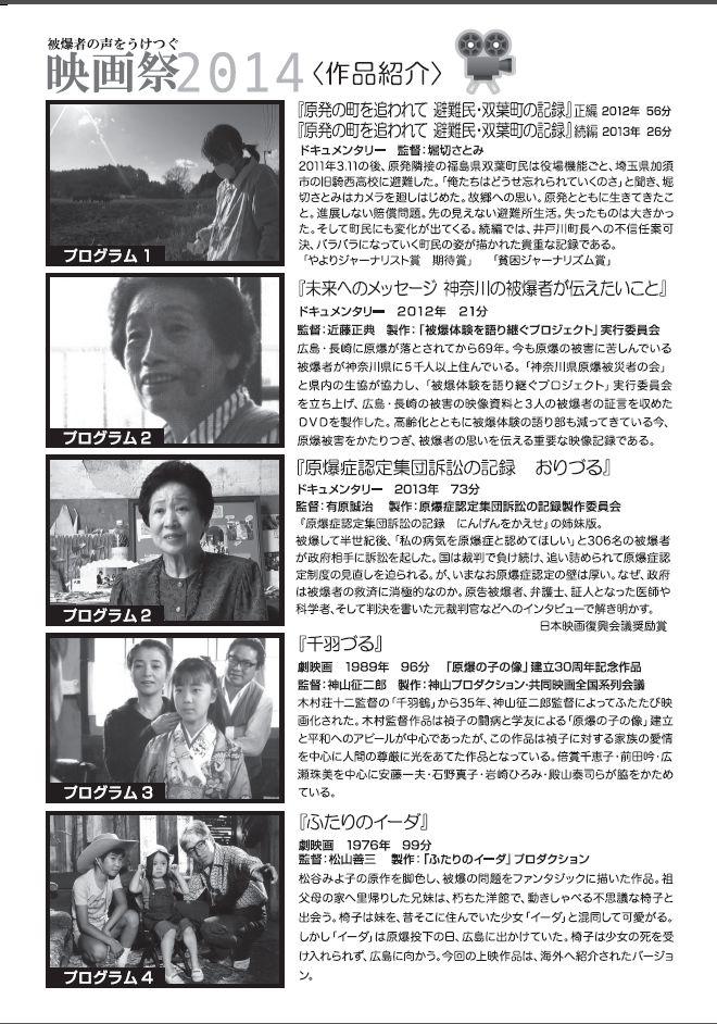 第八回被爆者の声をうけつぐ映画祭2014のプログラムと作品紹介_f0160671_2024762.jpg