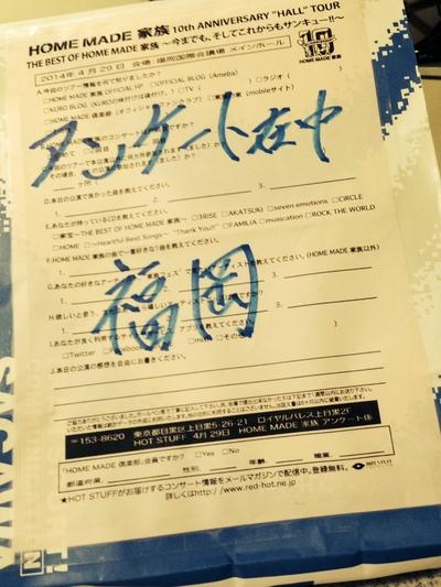福岡国際会議場メインホール。_f0182998_21503096.jpg