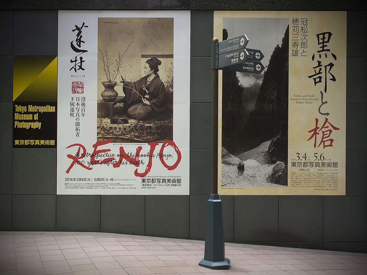 東京都写真美術館  4月29日(火)・昭和の日 4104_b0069507_6534454.jpg