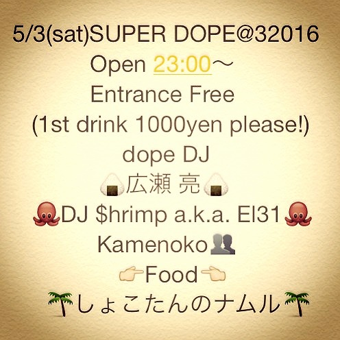 SUPER DOPE@32016_b0166909_422960.jpg