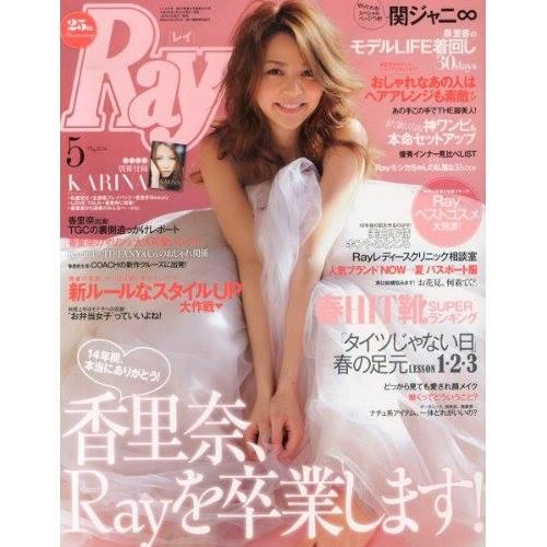 雑誌RAYレイでのご紹介_c0213220_0112091.jpg