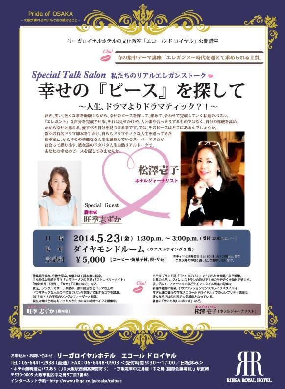 【ドタバタ人生白熱リアルトーク!5月23日開催ですっ!】_f0215324_1412057.jpg