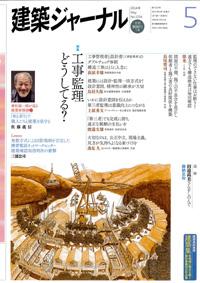 建築ジャーナル5月号に作品集が掲載されます_a0147436_19203750.jpg