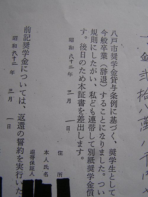 八戸市役所徴収できずに捨てる税・毎年14億円 4_b0183351_86899.jpg