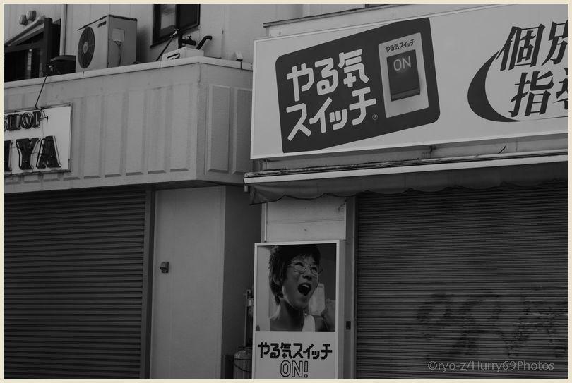 Push it! やる気スイッチ X-E1_e0063851_1881080.jpg