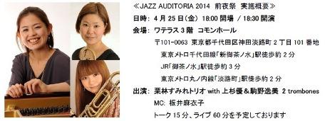 2014-04-29 栗林すみれトリオ with 上杉優 & 駒野逸美_e0021965_09350332.jpg