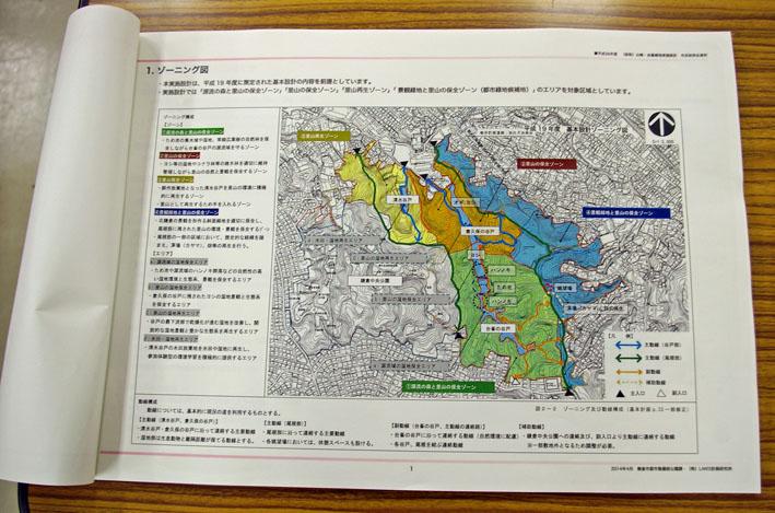 5・22、23に(仮称)山崎・台峯緑地実施設計(案)説明会_c0014967_12181231.jpg