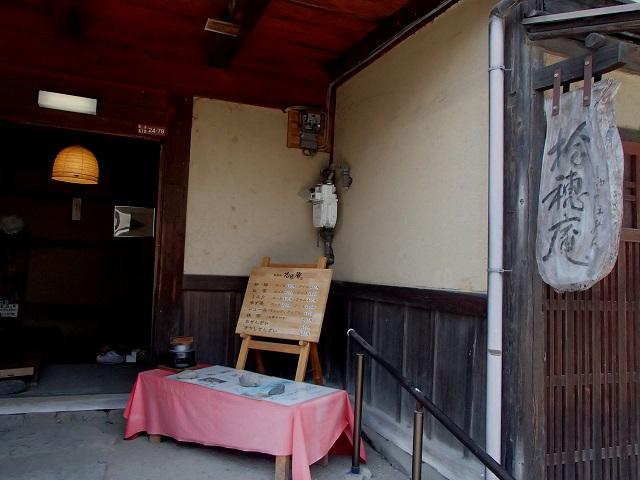 拾穂庵  (しゅう ほ あん)  琵琶湖 (昼食)_d0105967_9503667.jpg