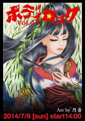Tattoo Event BodyRock vol.4_e0261276_10305968.jpg