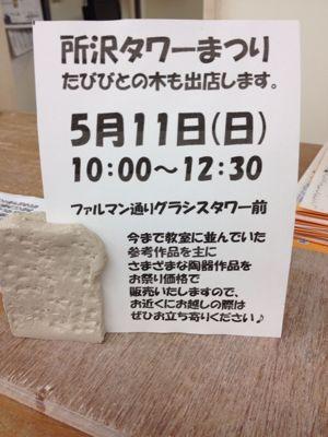 タワー祭りのお知らせ_c0298879_042173.jpg