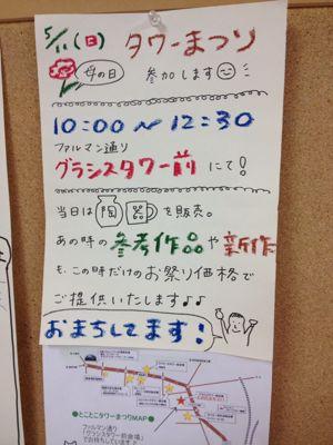 タワー祭りのお知らせ_c0298879_0421896.jpg