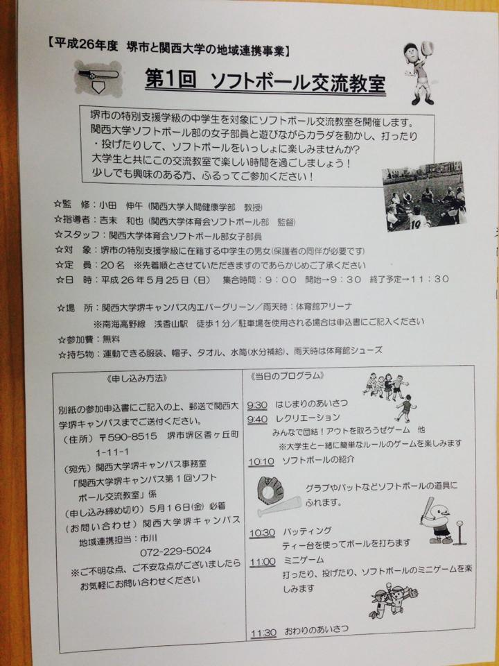 堺市内の特別支援学級(中学生)対象ソフトボール交流教室_a0277483_962269.jpg