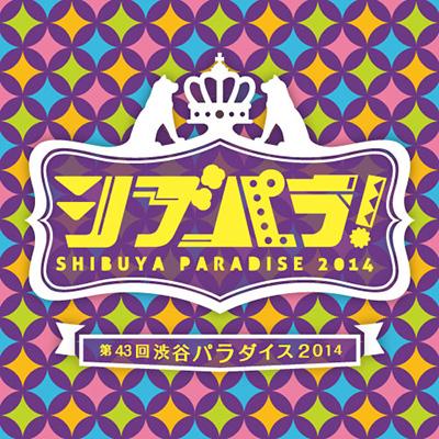第43回渋谷パラダイス_b0056983_16393186.jpg