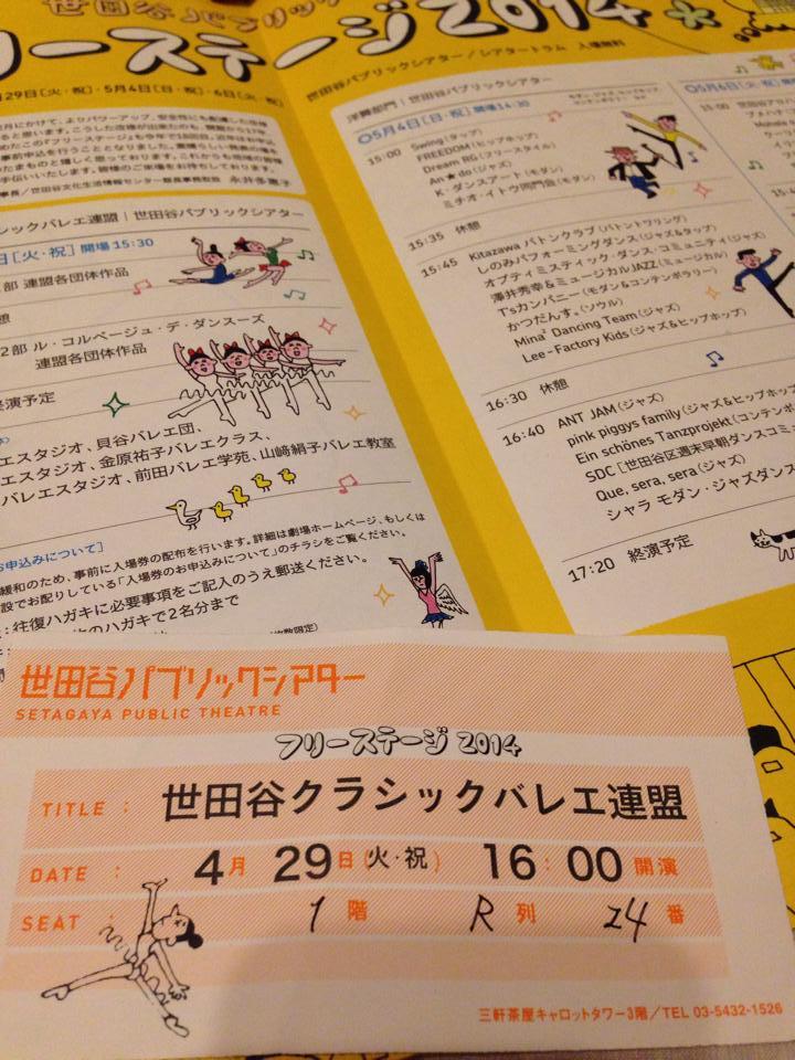 Free stage2014@SETAGAYA PUBLIC THATRE_b0195783_09312872.jpg