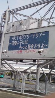 HKT48 2014/4/29 12:00公演 幕張メッセ_d0144184_23133164.jpg