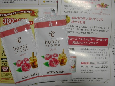 ハニー・アロマby山田養蜂場_e0135287_9563145.jpg