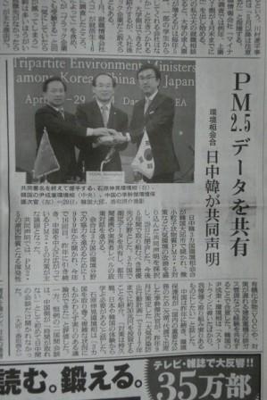 PM2.5対策日韓中環境大臣会談環境改善で合意、日本技術を外交戦略に、外交戦略と武器輸出解禁_d0181492_20114383.jpg