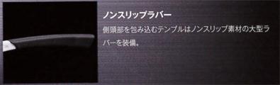 1つのフレームで2つのスタイルを楽しめる日本製スポーツグラスSWANSニューモデルSTRIX・Iリリース!_c0003493_9543432.jpg