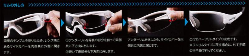 1つのフレームで2つのスタイルを楽しめる日本製スポーツグラスSWANSニューモデルSTRIX・Iリリース!_c0003493_9544317.jpg
