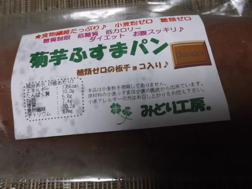 菊芋ふすまパン チョコ_f0076001_23232951.jpg