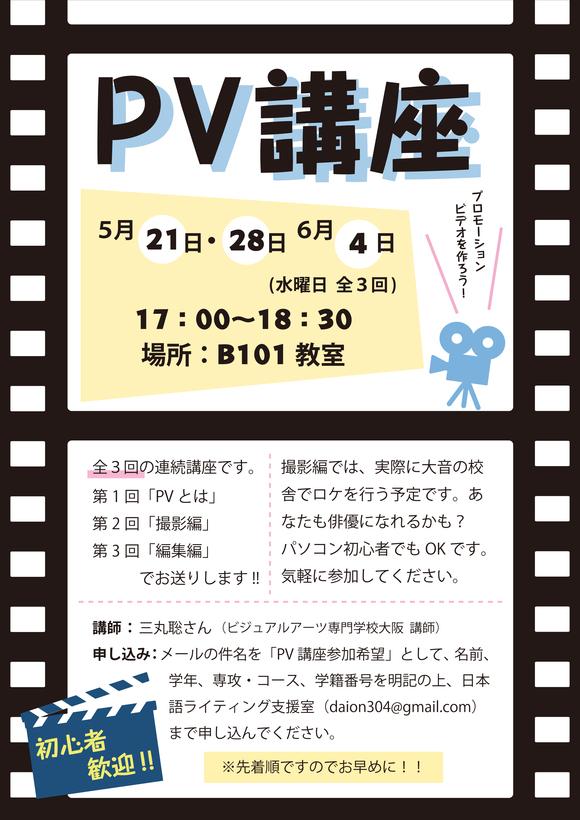 「PV講座」開催します!!_a0201203_11115729.jpg